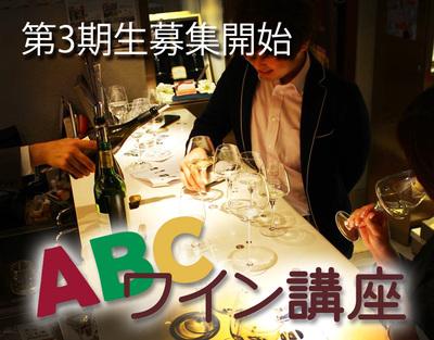 ABCワイン講座