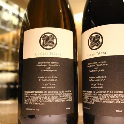 家紋ワイン